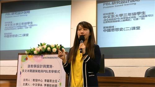 邀請中文系李蕙如老師,進行多文本教學及PBL教學模式分享