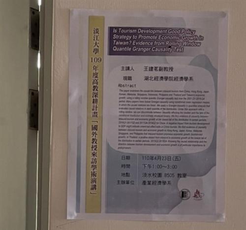 B505教室門口演講海報