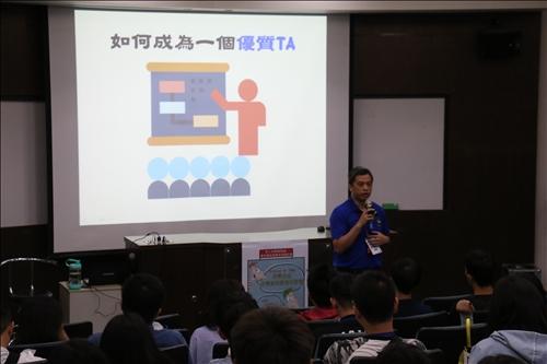 如何成為一個優質的TA-中華康輔教育推廣協會邱建智副理事長