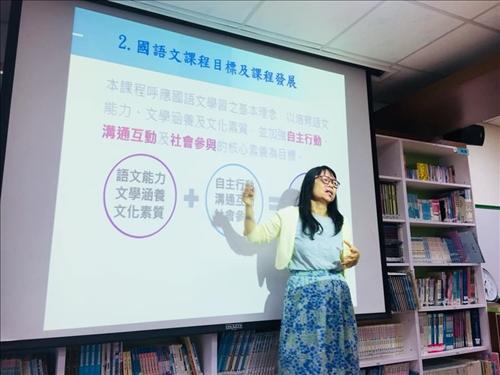 新課綱與國語文