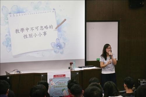 教學中不可忽略的性別小小事-亞東技術學院彭雪莉諮商心理師