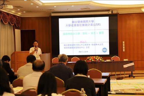 國立暨南國際大學陳谷汎老師分享USR推動經驗