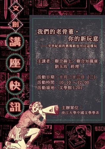 中文系文創演講-我們的老骨董,你的新玩意—半世紀前的舊報紙也可以這樣玩