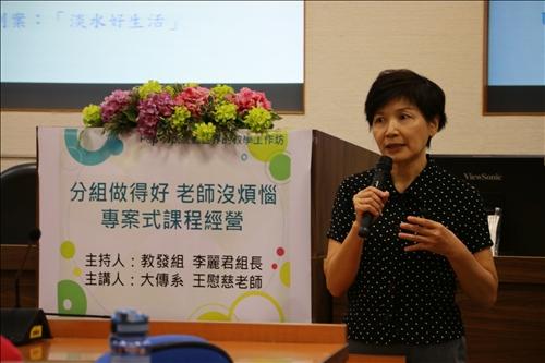 大傳系王慰慈老師分享專案式課程經營