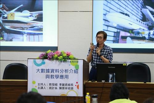 統計系陳景祥老師分享大數據教學應用