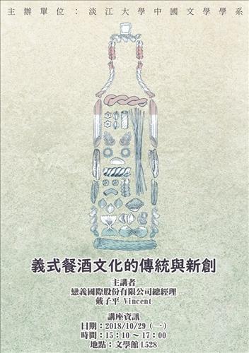 義式餐酒文化的傳統與新創