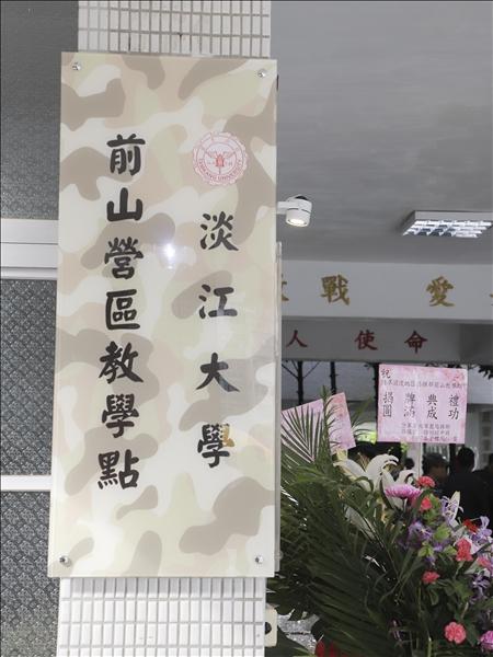 「剛毅學園」教學點牌示(軍訓室拍攝)