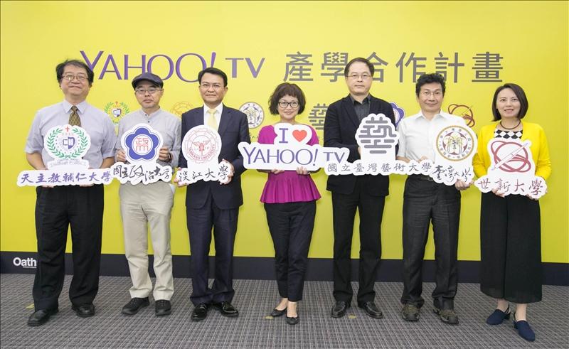 YAHOO! TV 產學合作計畫(左3為本校學術副校長何啟東,中央為Oath台灣董事總經理王興)