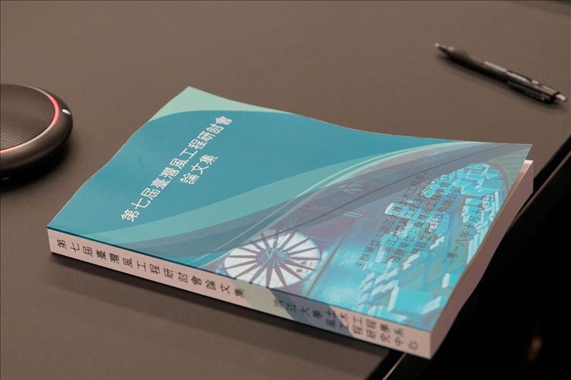 2018年第7屆全國風工程研討會_論文集(馮文星拍攝)