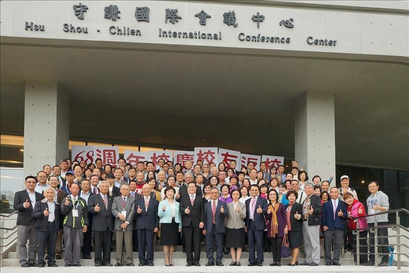 107年11月3日於守謙國際會議中心舉辦-淡江大學世界校友會聯合會會員大會