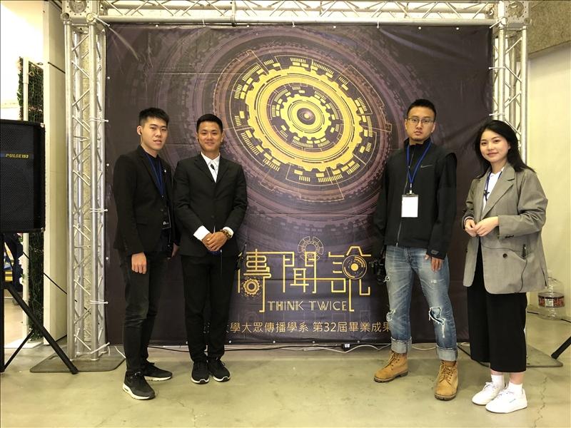 大傳系以「傳聞說Think Twice」為主題,於5月9至11日、5月17至20日在本校黑天鵝展示廳、華山文創園區東2D,分別舉行校內外第32屆畢業展。