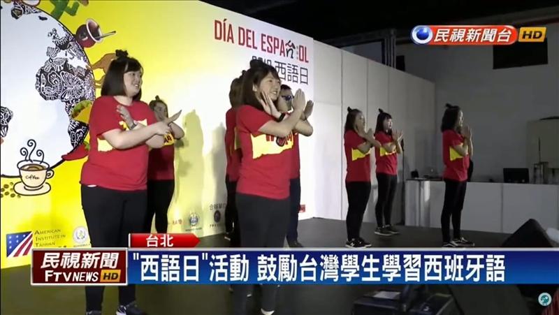 西語系紅色兵團 熱情high翻「西語日」
