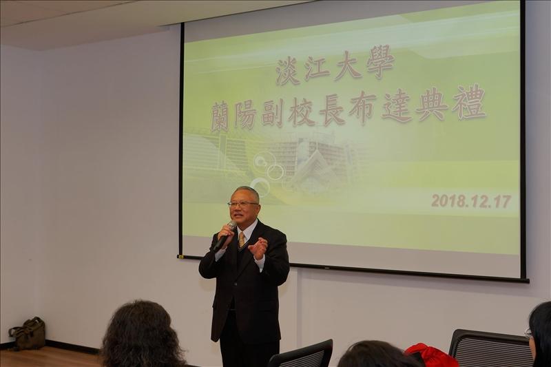 林志鴻副校長於布達典禮致詞