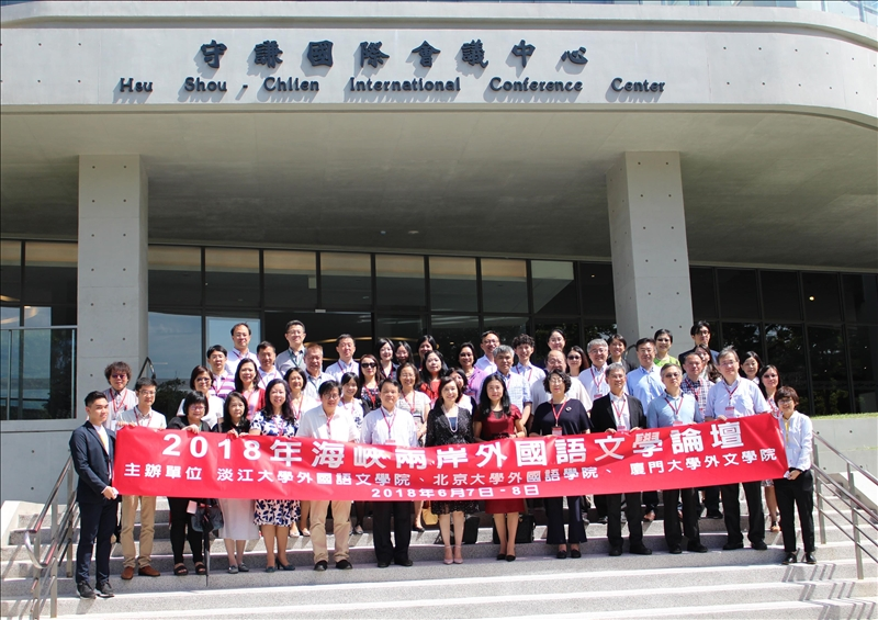 外國語文學院與北京大學外國語學院、廈門大學外文學院聯合主辦「2018年海峽兩岸外國語文學論壇」,於107年6月7日至8日在本校守謙國際會議廳舉行。