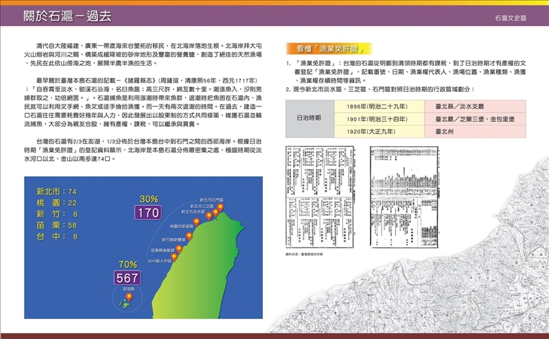 滬里滬外 台灣北海岸石滬文化展
