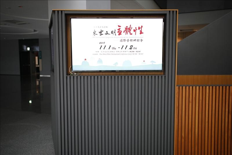 「東亞文明主體性」國際學術研討會海報
