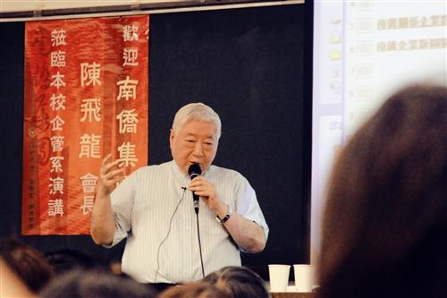 南僑集團會長陳飛龍26日蒞校演講,同學紛紛慕名來聽講。(攝影/黃乙軒)