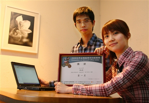 本校資訊系陳智揚老師指導會計系劉文琇同學,於日前參加「2009世界盃電腦應用技能競賽」台灣區選拔賽,勇奪電子試算表(EXCEL)類全國第一,為本校創下三連霸的佳績。