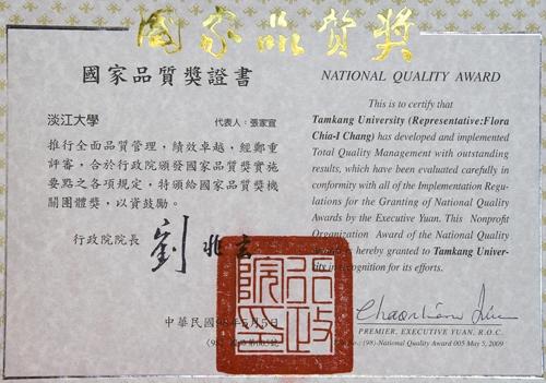 在本校全體教職員工生、校友秉持「持續改善、追求卓越」的精神之下,本校榮獲象徵全面品質管理最高榮譽的第19屆國家品質獎。