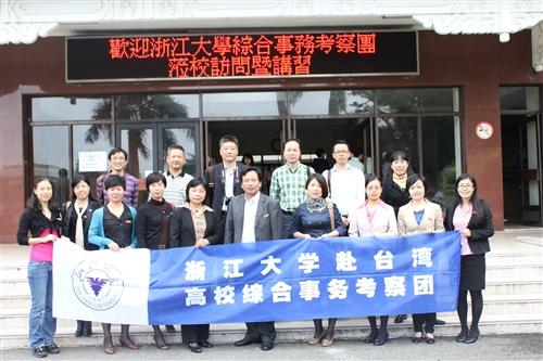 大陸姊妹校浙江大學綜合事務考察團蒞校訪問。