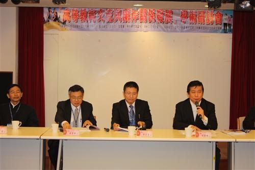中國大陸研究所舉辦「兩岸高等教育交流學術研討會」學術研討會。