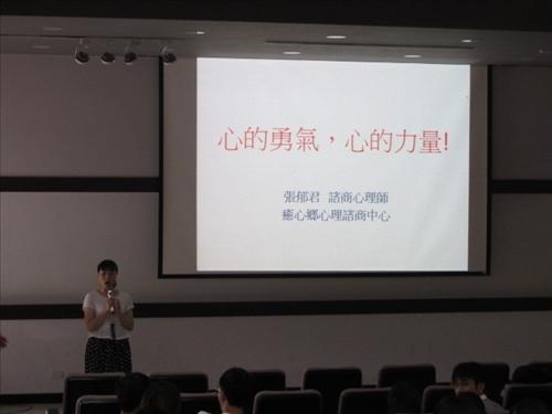 主講者張郁君老師講述心的勇氣,心的力量