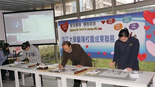 愛在蘭陽,擁抱全球:蘭陽校園住宿學院成果聯展