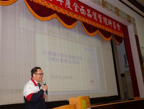 本校舉辦103學年度全面品質管理研習會:「說話藝術與工作品質」。