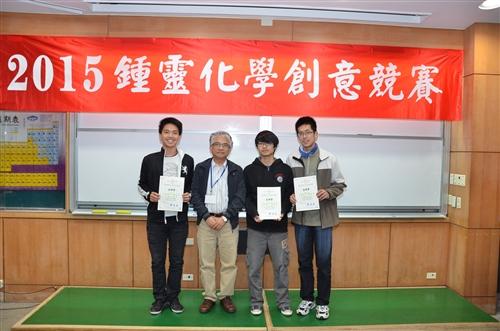 全臺537名高中生來校參與鍾靈化學創意競賽。
