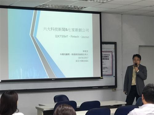 國企系企業導師請益-台灣智慧製造與物聯網未來發展趨勢