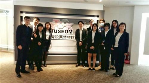 保險系企業參訪-臺灣股票博物館