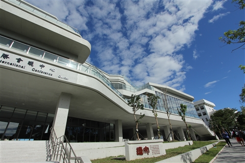 守謙國際會議中心
