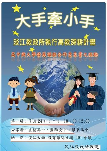 高中與淡江大學合作計劃書的海報設計