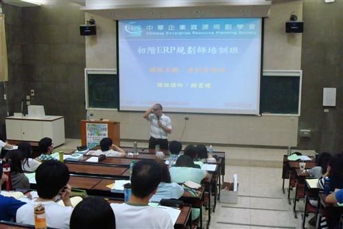 ERP 規劃師培訓課程