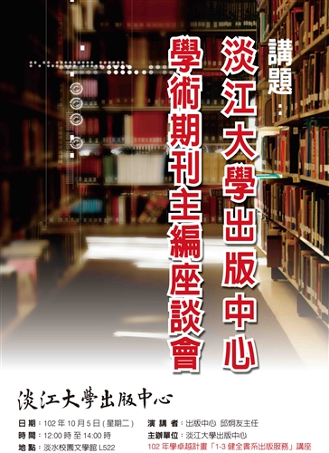淡江大學出版中心學術期刊主編座談會