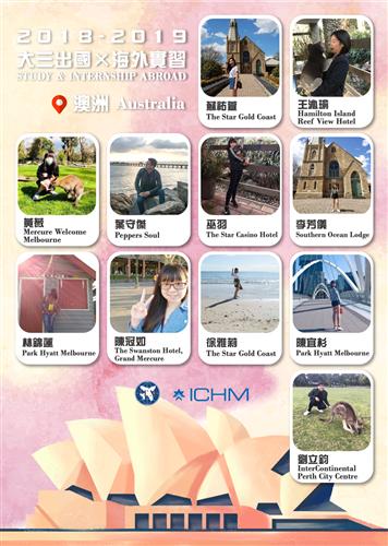 ICHM實習宣傳海報