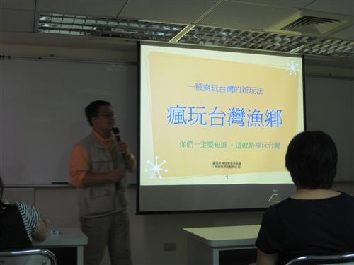 【智慧大樹】台灣休閒漁業行銷策略