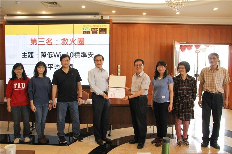 葛煥昭校長(左四)頒發品管圈競賽第三名獎狀給資訊處「救火圈」。(攝影/淡江時報社羅偉齊)