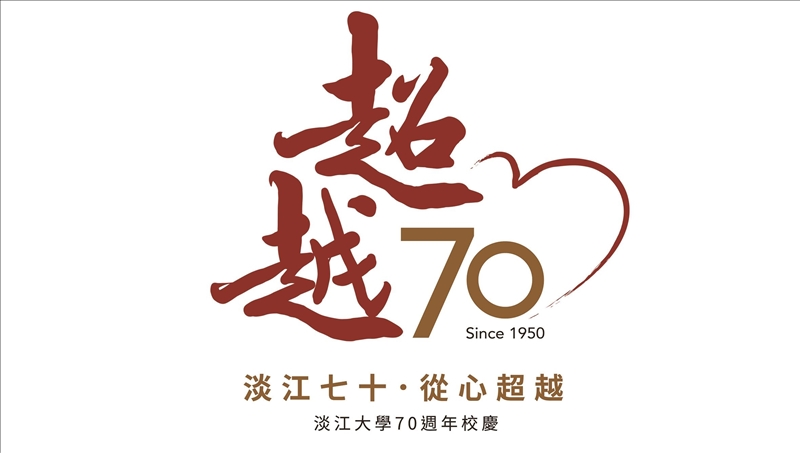 The 70th Anniversary Celebration LOGO