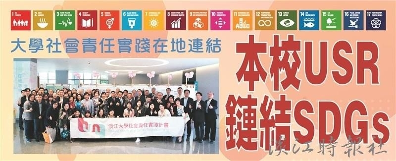 Tamkang's USR Links SDGs