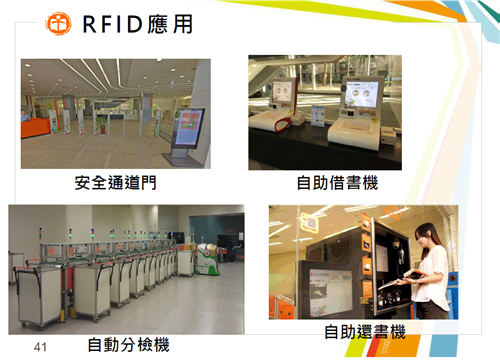 導入RFID至自動借還書與還書自動分檢