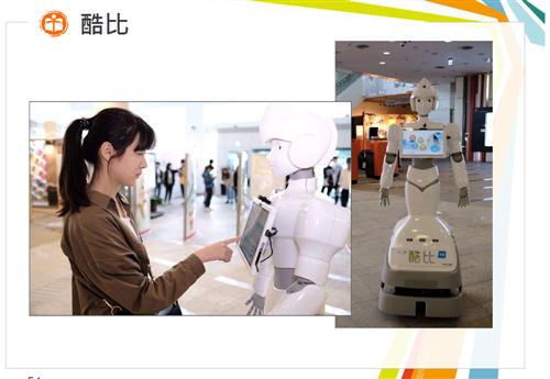 機器人酷比用於圖書館導覽與迎賓服務