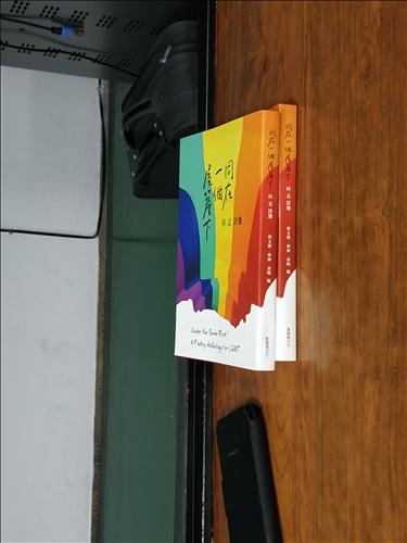 九月剛問世的《同在一個屋簷下:同志詩選》