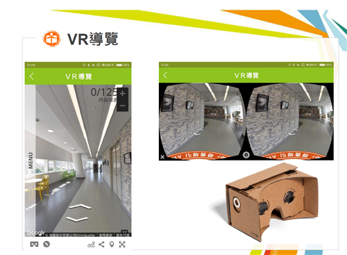 結合Google VR Cardboard的VR導覽