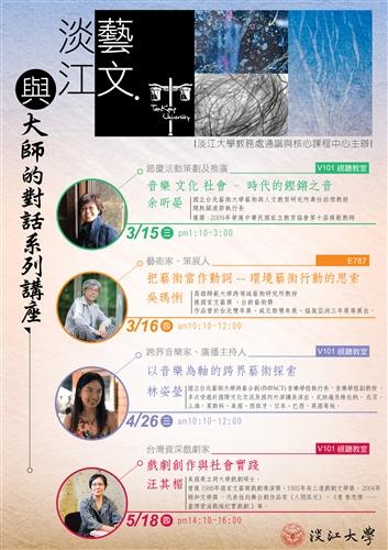 【淡江藝文講座】以音樂為軸的跨界藝術探索