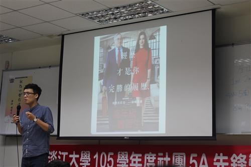 淡江大學105學年度 -社團5A先鋒營