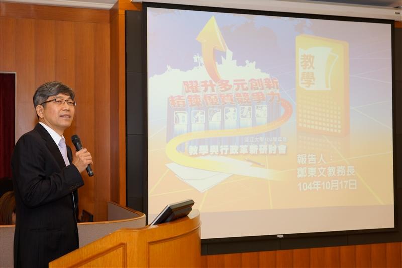 「躍升多元創新,精鍊優質競爭力」:本校舉辦 104學年度教學與行政革新研討會。