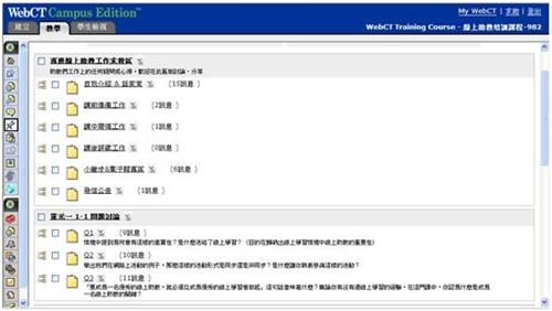 「線上助教培訓工作坊」線上課程