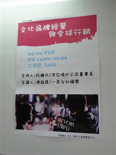 從電影 一頁台北 談文化品牌經營與全球行銷