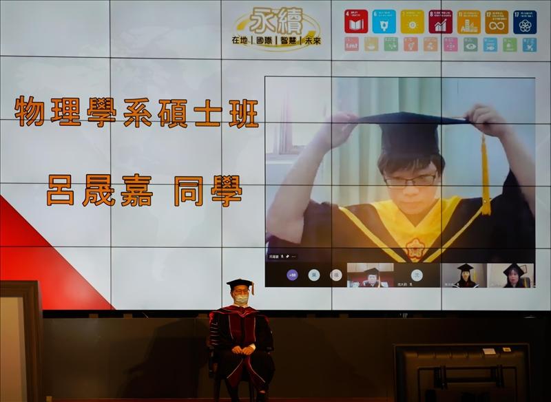 畢業典禮採雲端舉行,碩士生於線上同時進行撥穗儀式。(圖/秘書處馮文星提供)
